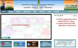 RTE Rajasthan Admission – Application, Last Date, Result @ rte.raj.nic.in {Selection List}